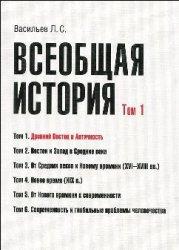 Васильев Л.С. Всеобщая история. В 6 т. Т. 1. Древний Восток и античность