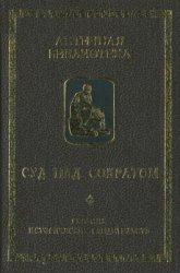 Кургатников А.В. (сост.) Суд над Сократом. Сборник исторических свидетельст ...