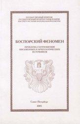 Зуев В.Ю. (отв.ред.) Боспорский феномен: проблема соотношения письменных и  ...