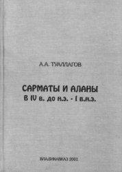 Туаллагов А.А. Сарматы и аланы в IV в. до н.э. I в.н.э.