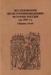 Кучкин В.А. (ред.) Исследования по источниковедению истории России (до 1917 ...