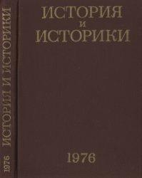 История и историки. Историографический ежегодник 1976