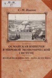 Иванов С.М. Османская империя в мировой экономической системе (вторая полов ...