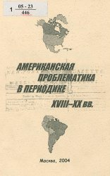 Коленеко В.А. (отв. ред.) Американская проблематика в периодике XVIII-XX вв