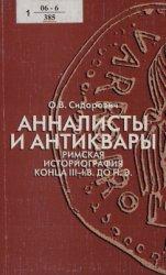 Сидорович О.В. Анналисты и антиквары: римская историография конца III - I в ...