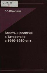 Ибрагимов Р.Р. Власть и религия в Татарстане в 1940-1980-е гг.
