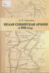 Симонов Д.Г. Белая Сибирская армия в 1918 году