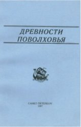 Кирпичников А.Н., Носов Е.Н. (ред.) Древности Поволховья
