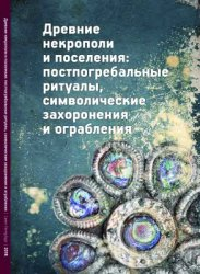 Носов Е.Н. (отв.ред.) Древние некрополи и поселения: постпогребальные ритуа ...