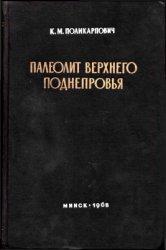 Поликарпович К.М. Палеолит Верхнего Поднепровья