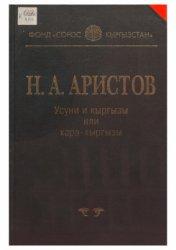Аристов Н.А. Усуни и кыргызы или кара-кыргызы: oчерки истории и быта населе ...