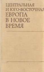 Писарев Ю.А. (ред.) Центральная и Юго-Восточная Европа в Новое время