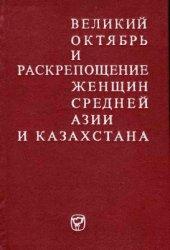 Великий Октябрь и раскрепощение женщин Средней Азии и Казахстана 1917-1936  ...