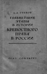 Греков Б.Д. Главнейшие этапы в истории крепостного права в России