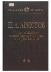 Аристов Н.А. Труды по истории и этническому составу тюркских племён