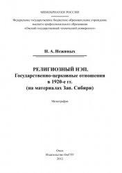 Неживых Н.А. Религиозный НЭП. Государственно-церковные отношения в 1920-е г ...