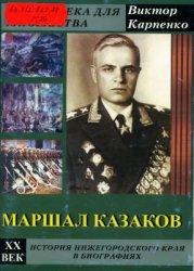 Карпенко В.Ф. Маршал Казаков