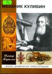 Карпенко В.Ф. Механик Кулибин