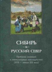 Бауло А.В. (отв. ред.) Сибирь и Русский Север: проблемы миграций и этнокуль ...