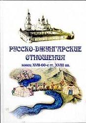 Моиссев В.А. (ред.). Русско-джунгарские отношения (конец XVII - 60-е гг. XV ...