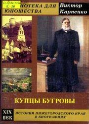 Карпенко В.Ф. Купцы Бугровы