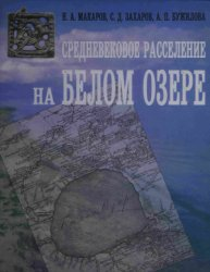Макаров Н.А., Захаров С.Д., Бужилова А.П. Средневековое расселение на Белом ...