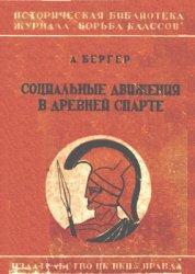 Бергер А. Социальные движения в древней Спарте