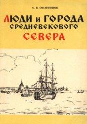 Овсянников О.В. Люди и города Средневекового Севера