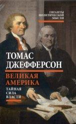 Джефферсон Томас. Великая Америка. Тайная сила власти