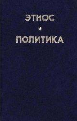 Празаускас А.А. (авт.-сост.). Этнос и политика: хрестоматия