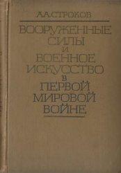 Строков А.А. Вооруженные силы и военное искусство в Первой мировой войне