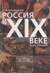 Троицкий Н.А. Россия в XIX веке. Курс лекций