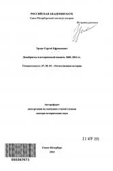 Эрлих С.Е. Декабристы в исторической памяти (2000-2014)