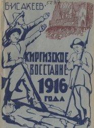 Исакеев Б. Киргизское восстание 1916 года