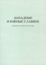 Суворов Ю.В. Западные и южные славяне