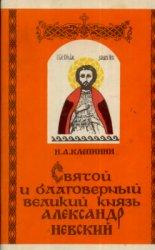 Клепинина Н.А. Святой и благоверный великий князь Александр Невский