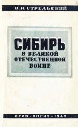Стрельский В.И. Сибирь в Великой Отечественной войне