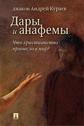 Кураев А. Дары и анафемы. Что христианство принесло в мир?