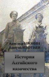 Ивонин А.Р., Колупаев Д.В. История Алтайского казачества