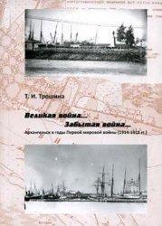 Трошина Т.И. Великая война... Забытая война... Архангельск в годы Первой ми ...