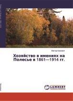 Кохнович В. Хозяйство в имениях на Полесье в 1861-1914 гг