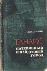 Шелов Д.Б. Танаис - потерянный и найденный город
