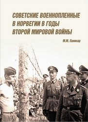 Паникар М.М. Советские военнопленные в Норвегии в годы Второй мировой войны