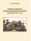 Сапожников А.И. Войско Донское в наполеоновских войнах: кампании 1805-1807  ...