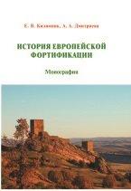 Килимник Е.В., Дмитриева А.А. История европейской фортификации
