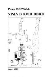 Порталь Р. Урал в XVIII веке. Социально-экономическая история