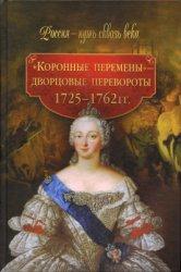 Смыр М.Н. (ред.) Коронные перемены - дворцовые перевороты. 1725-1762 гг.