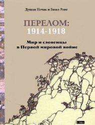 Нечак Д., Репе Б. Перелом: 1914 - 1918: Мир и словенцы в Первой мировой вой ...