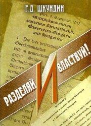 Шкундин Г.Д. Разделяй и властвуй! Вопрос о сепаратном мире с Болгарией в по ...