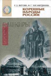 Янгузин Р.З., Хисамитдинова Ф.Г. Коренные народы России. Башкиры